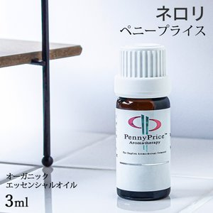 ネロリ (ペニープライス オーガニック エッセンシャルオイル 精油 アロマオイル) (ポスト投函不可)|naturalcosmetic
