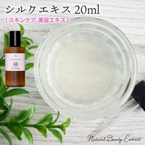 シルクエキス 20ml (ポスト投函可) naturalcosmetic
