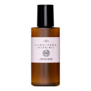 ニームリーフエキス (インドセンダン) 20ml (メール便選択可)|naturalcosmetic