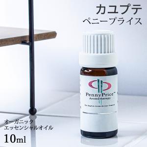 カユプテ (ペニープライス オーガニック エッセンシャルオイル 精油 アロマオイル) (ポスト投函不可)|naturalcosmetic