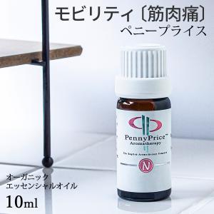モビリティ(筋肉痛) (ペニープライス オーガニック エッセンシャルオイル 精油 アロマオイル) (ポスト投函不可)|naturalcosmetic