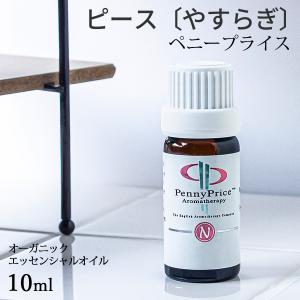 ピース(やすらぎ) (ペニープライス オーガニック エッセンシャルオイル 精油 アロマオイル) (ポスト投函不可)|naturalcosmetic