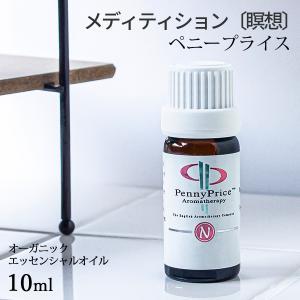 メディティション(瞑想) (ペニープライス オーガニック エッセンシャルオイル 精油 アロマオイル) (ポスト投函不可)|naturalcosmetic