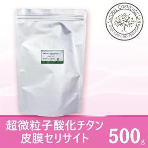 超微粒子酸化チタン皮膜セリサイト 500g (メール便不可)|naturalcosmetic