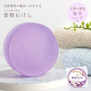 紫根石けん (メール便不可)|naturalcosmetic