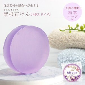 紫根石けん (お試しサイズ) (メール便選択可)|naturalcosmetic