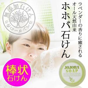 ホホバ石けん (棒状/約870g) (ポスト投函不可)|naturalcosmetic