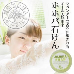 ホホバ石けん (お試しサイズ) (ポスト投函不可)|naturalcosmetic