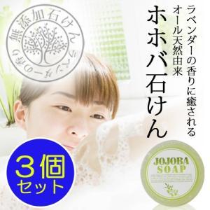 ホホバ石けん (3個セット) (ポスト投函不可)|naturalcosmetic