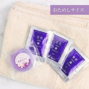 ★個数限定★紫根トライアルセット(お試しセット) 自然化粧品...