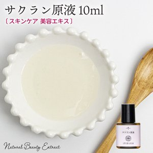 サクラン原液 10ml|naturalcosmetic