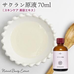 サクラン原液 70ml|naturalcosmetic