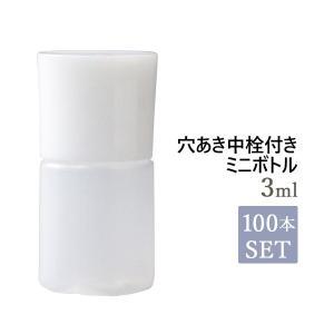 穴あき中栓付きミニボトル 3ml (100本セット) (ポスト投函不可)|naturalcosmetic