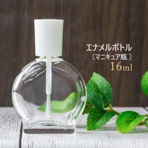 エナメルボトル (マニキュア瓶) 16ml (ポスト投函不可)|naturalcosmetic