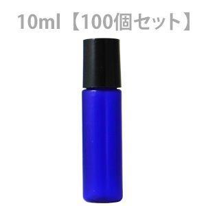 ミニボトル容器 10ml (コバルト) (100個セット) (メール便不可)|naturalcosmetic