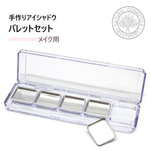 手作りアイシャドウパレットセット(メイク用) (メール便選択可)|naturalcosmetic