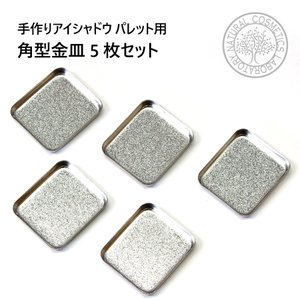 手作りアイシャドウパレット用 角型金皿 5枚セット(メイク用) (メール便選択可)|naturalcosmetic