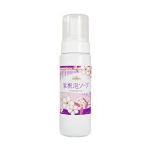 紫根泡ソープ 210g 自然化粧品研究所 (メール便不可)|naturalcosmetic