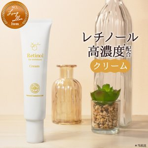 レチノールクリーム 35g (高濃度レチノール配合) (メール便不可)