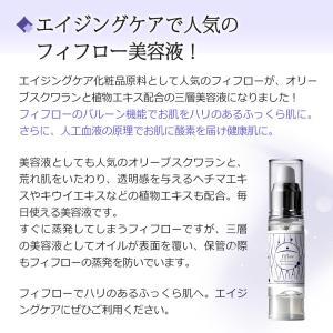 フィフローエイジングケア美容液|naturalcosmetic|02