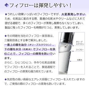 フィフローエイジングケア美容液|naturalcosmetic|06