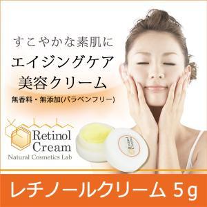 レチノールクリーム お試し用 5g (おひとり様1回限り)(高濃度レチノール配合 レチノールクリーム)(人気定番商品)