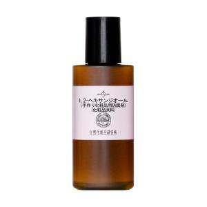 1,2-ヘキサンジオール 20ml (ポスト投函選択可)|naturalcosmetic
