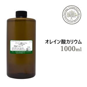オレイン酸カリウム 1000ml (メール便不可)|naturalcosmetic