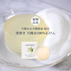 窯焚き 月桃水100%石けん (沖縄産月桃使用)(洗顔石鹸) (ポスト投函不可)|naturalcosmetic