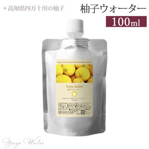 柚子ウォーター 100ml (詰替え用) 自然化粧品研究所 (ゆずウォーター) (ポスト投函選択可) (フローラルウォーター スキンケア 化粧水)|naturalcosmetic