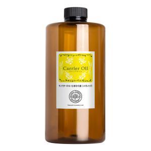 サンフラワーオイル・ひまわり油 (ハイオレイック) 1000ml 遮光プラボトル入り (マッサージオイル スキンケア 美容オイル 精製)|naturalcosmetic