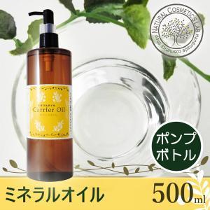 ミネラルオイル 流動パラフィン 500ml ポンプボトル (マッサージオイル スキンケア 美容オイル 精製) naturalcosmetic