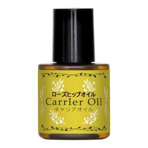 ローズヒップオイル 10ml (精製ローズヒップオイル 化粧品グレード) (メール便選択可)