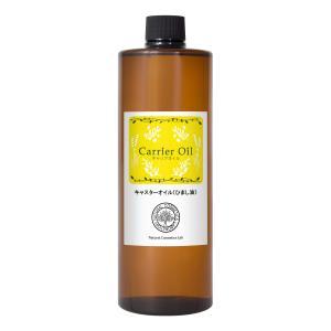 キャスターオイル (ひまし油) 500ml 遮光プラボトル入り (ヒマシ油)(精製ヒマシ油) (マッサージオイル スキンケア 美容オイル 精製)|naturalcosmetic