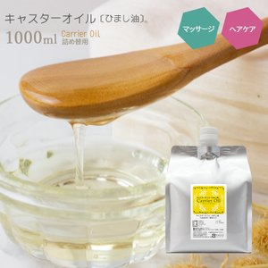 キャスターオイル (ひまし油) 1000ml 詰め替え用 (ヒマシ油)(精製ヒマシ油) (マッサージオイル スキンケア 美容オイル 精製)|naturalcosmetic