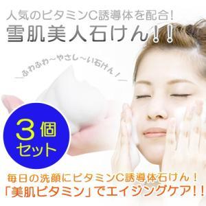 ビタミンC誘導体石けん (3個セット) (ポスト投函不可)|naturalcosmetic