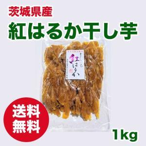 茨城県産 紅はるか干し芋 お得用1kg 訳あり せっこう 無添加 クーポンあり!まとめ買いがお得です...