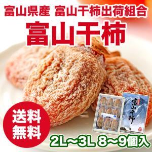 富山県産 干し柿 2L~3Lサイズ8~9個入 化粧箱 枯露柿