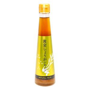黄金しょうが シロップ 200ml 鹿児島県産 有機 生姜 使用 ジンジャーシロップ