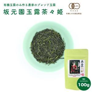 玉露 日本茶 茶々姫 100g オーガニック 有機栽培 緑茶 鹿児島県産|naturalhills