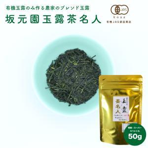 坂元園 オーガニック 玉露 茶名人 50g 鹿児島県産 日本茶 緑茶 茶葉|naturalhills