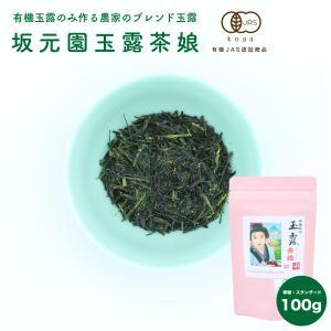 玉露  日本茶 オーガニック 茶娘 100g 鹿児島県産 有機 日本茶 緑茶|naturalhills