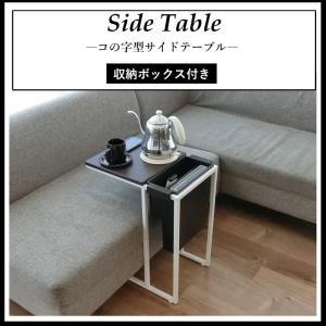サイドテーブル 収納 ボックス 付き ソファー サイドテーブル 北欧