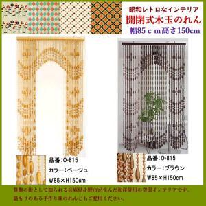 「算盤の街」としてしられる兵庫県小野市が生んだ和洋併用の空間インテリア商品です。 温もりの有る、手造...