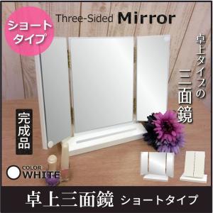 【商品名】SM-2426 卓上三面鏡ショート  【カラー】WH(ホワイト)  【サイズ】  全体:(...