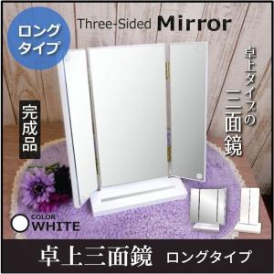 【商品名】SM-2437 卓上三面鏡 ロング  【カラー】WH(ホワイト)  【サイズ】  全体:(...