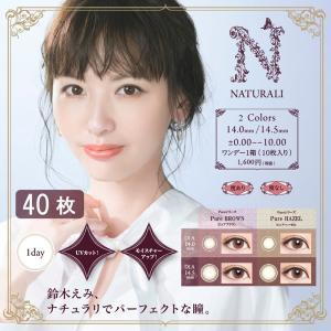 カラコン ワンデー 1day 度あり/度なし 40枚入り UVモイスチャーピュアシリーズ ナチュラリ...