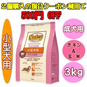 ニュートロ ナチュラルチョイス 成犬用 チキン&玄米 小型犬用 3Kg