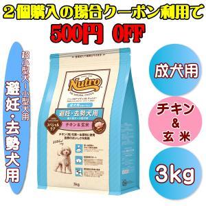 ニュートロ ナチュラルチョイス 成犬用 避妊・去勢犬用 チキン&玄米 超小型犬〜小型犬用 3Kg