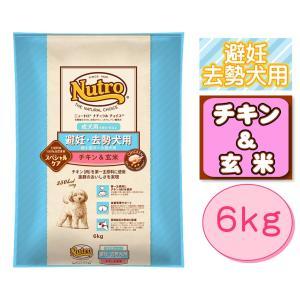 ニュートロ ナチュラルチョイス 成犬用 避妊・去勢犬用 チキン&玄米 超小型犬〜小型犬用 6Kg